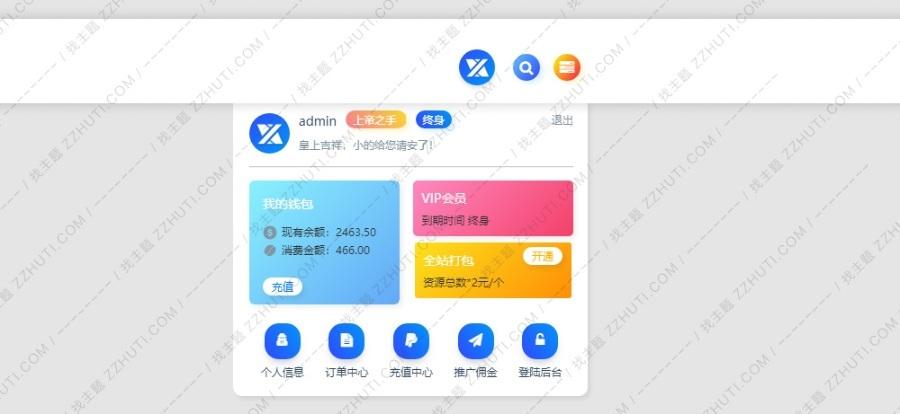 【RIPro4.6整站美化文件】日主题升级版RIPRO全站N多细节UI升级美化全套主题源码