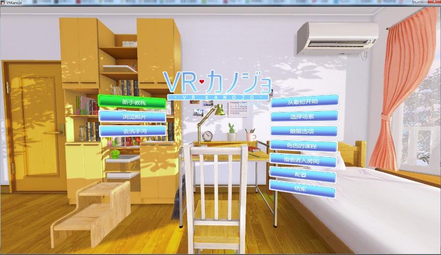 VR女友+完美终极破解2版 中文PC版+电脑玩 免VR设备启动游戏